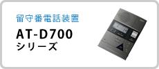 D700シリーズ