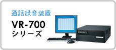 VR-700シリーズ