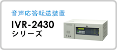 IVR-2430シリーズ