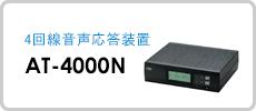 AT-4000N