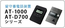 AT1000/D700シリーズ