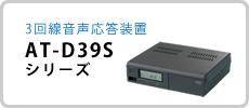 AT-D39Sシリーズ