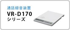 VR-D170シリーズ
